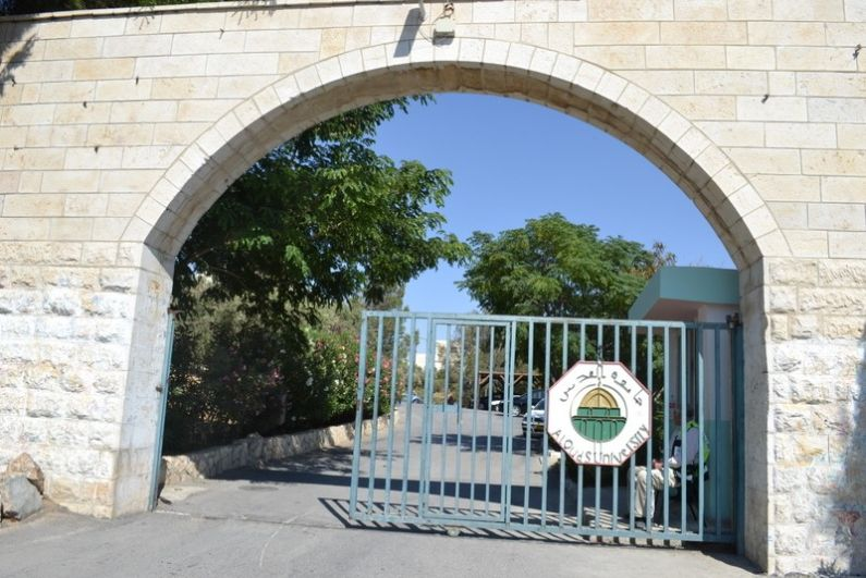 Entrance to Al Quds University, Abu Dis, East-Jerusalem